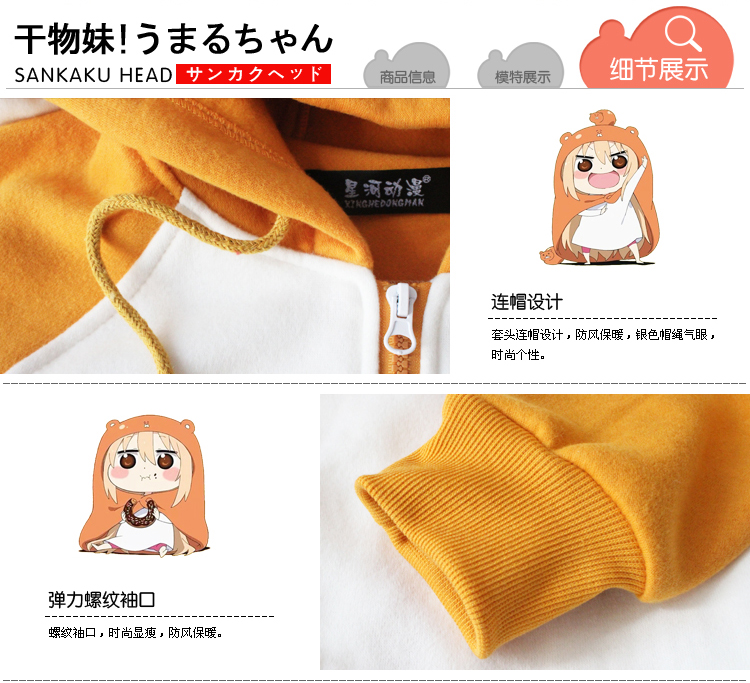 Himouto!Umaru-chan Doma Hoodie Cosplay Costumes Jacket Daily Casual Coat