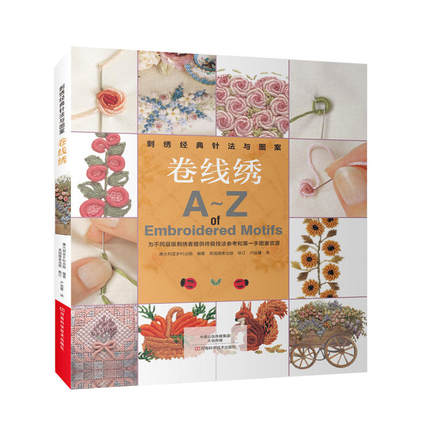 Coil stitch A-Z An introductory book of embroidery Figure pattern book textbook Coil stitch A-Z An introductory book of embroidery Figure pattern book textbook