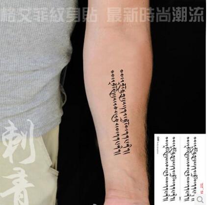Tattoo Stickers Zen Buddhist Sayings Tattoo Tibetan Sanskrit Tattoo