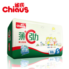 Diapers Size S 84pcs Chiaus Ultra Thin for 3-6kg Baby Disposable Diapers Nappies Ultra Thin Baby Care for Summer and Day