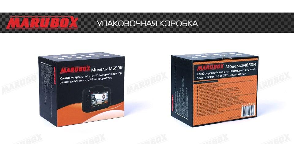 Marubox M650R Новые технологии! Сигнатурный радар-детектор и видеорегистратор в одном устройстве.Оснащён фильтр сигнатур