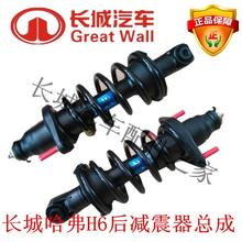 The Great Wall hover H6 before and after the upgrade version of the sport version of shock absorber shock absorber assembly with