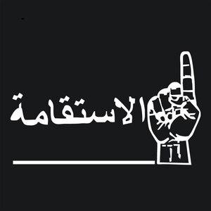 Image 2 - 15 センチメートル * 8.8 センチメートルイスラム教徒の車のステッカー指ジェスチャー装飾 diy 車のステッカー車の stylings 黒スライバー C8 0420