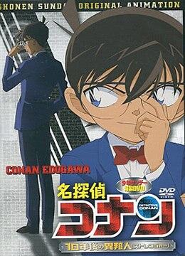 《名侦探柯南OVA9:十年后的陌生人》2009年日本动画动漫在线观看