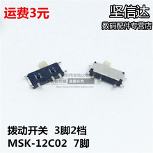 MSK-12C02/MSK-02 toggle switch 3 feet 2 files side MP3/MP4 patch