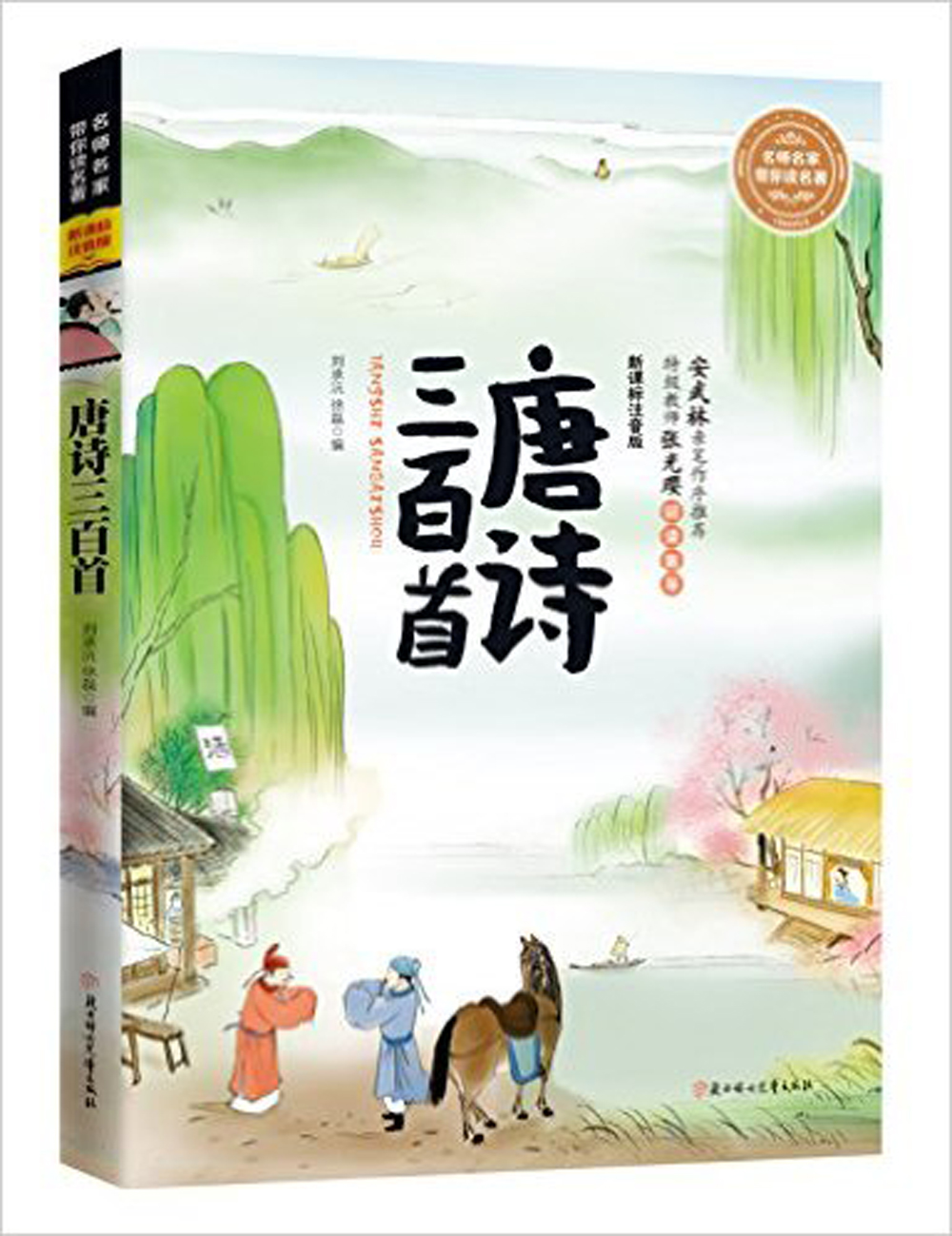 Three Hundred 300 Poems In Tang Dynasty With Colored Illustration And Pinyin For Children Kids Early Educational Book