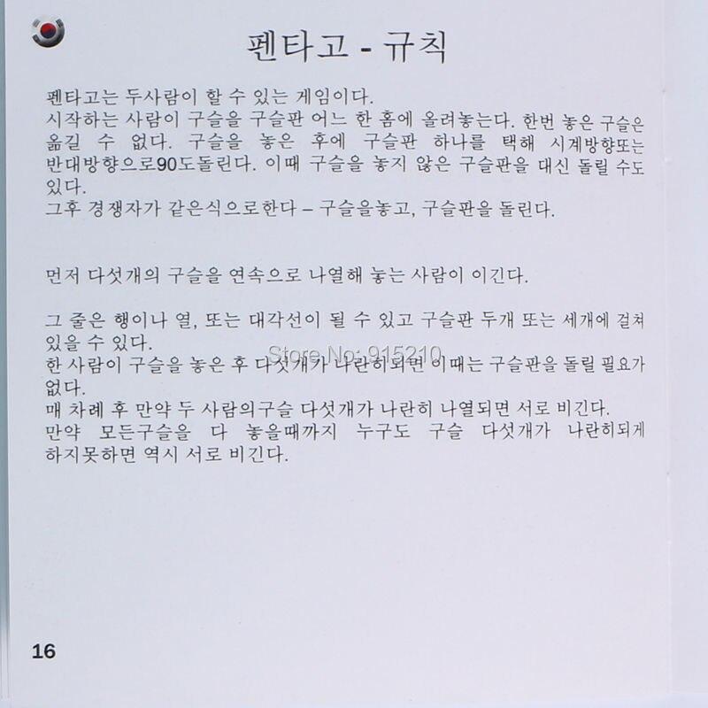 Minstwister Pentago Jogo Multi-jogador Pentago Jogo-Multiplayer para