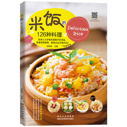 126 kinds of rice rice glutinous food cooking cooking tutorial home cooking recipe book recipe book in Chinese image