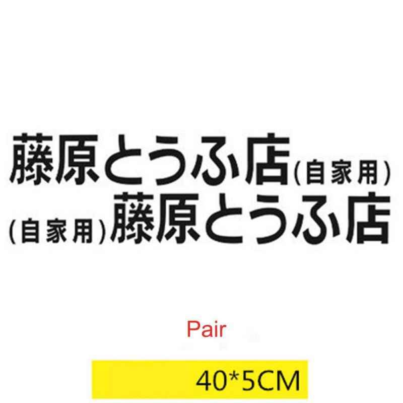Auto Sticker JDM Japanse Kanji Initial D Drift Euro Snelle Vinyl Sticker Gepersonaliseerde Sticker Creatieve Grappige Auto Sticker