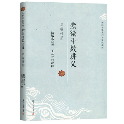 Lecture Notes about Zi wei DoushuLecture Notes about Zi wei Doushu