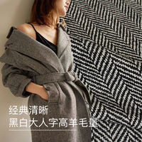 Black and white big herringbone wool woven autumn and winter coat fabric wholesale 580gsm