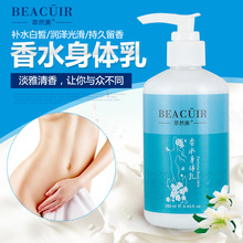 Fragrance Body Lotion skin care whitening moisturizing Hydration Replenishing body care milk to brown lasting fragrance 250g