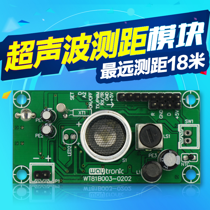 Ultrasonic Ranging Control Module, Long Distance, High Precision Blind Spot, Small Distance Sensor UART Serial Port