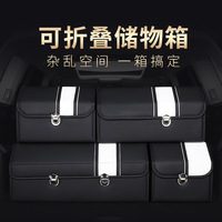 Middle Size Trunk Box wood Board Fibre Faom Fill Leather Cover Car Rear Box Business Class Elegant Trunk Storage Box Cars