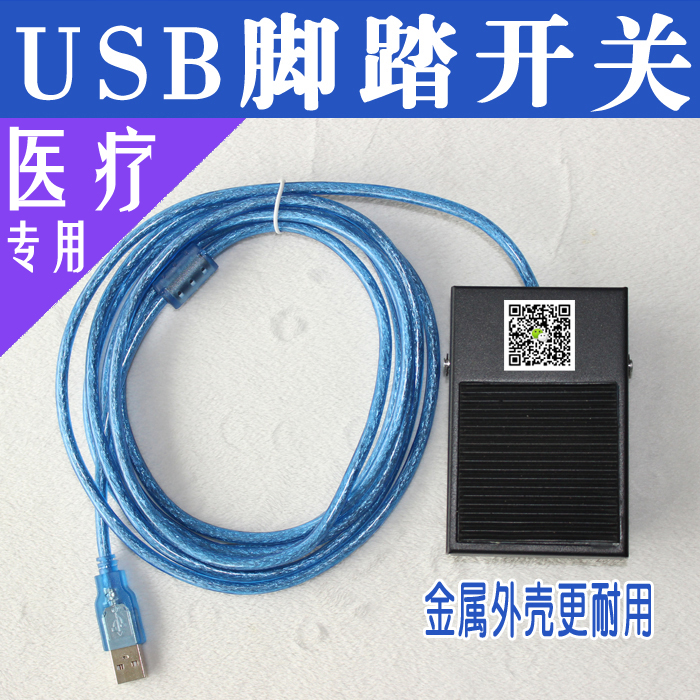 Endoscopic Ultrasonography, PACS System and Other Games Using USB Foot Pedal USB Foot Switch. ultrasonography in dentistry