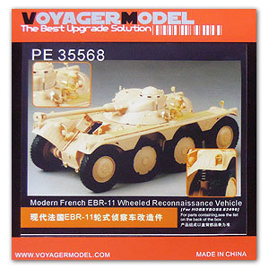 KNL HOBBY Voyager Model PE35568 EBR-11 wheeled armored reconnaissance vehicle upgrade metal etching parts