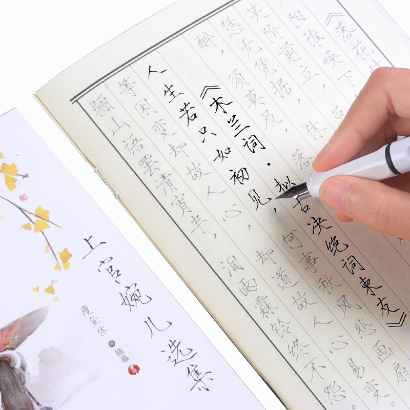 12pcs/set Ancient Style Regular Script Pen Chinese Calligraphy Copybook For Adult Exercises Calligraphy Practice Book Libros