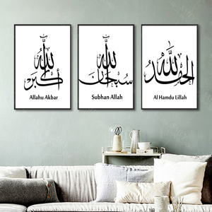 Image 2 - Black And White Painting Islamic Calligraphy Art Poster SubhanAllah Alhamdulillah Allahuakbar Canvas Wall Art Pictures No Framed