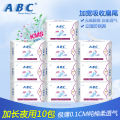 ABC night use sanitary napkins lengthen ultra soft cotton long 100% close-fitting 10 bag combination set
