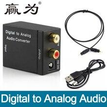 อนาล็อกเป็นดิจิตอลแปลงเสียงอะแดปเตอร์ดิจิตอลออฟติคอลไฟเบอร์C Oaxialอาร์ซีเอToslinkสัญญาณอนาล็อกแปลงเสียงอาร์ซีเอสำหรับDVD