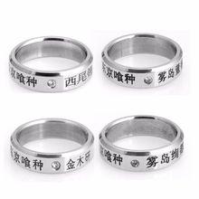 Tokyo Ghoul Titanium Steel Ring