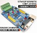 CAN bus scheda di sviluppo dual percorso PUÒ modulo STM32F105RBT6