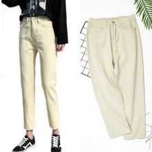 Весна кремово-белые прямые джинсы женские укороченные с высокой талией брюки джинсовые для девочек