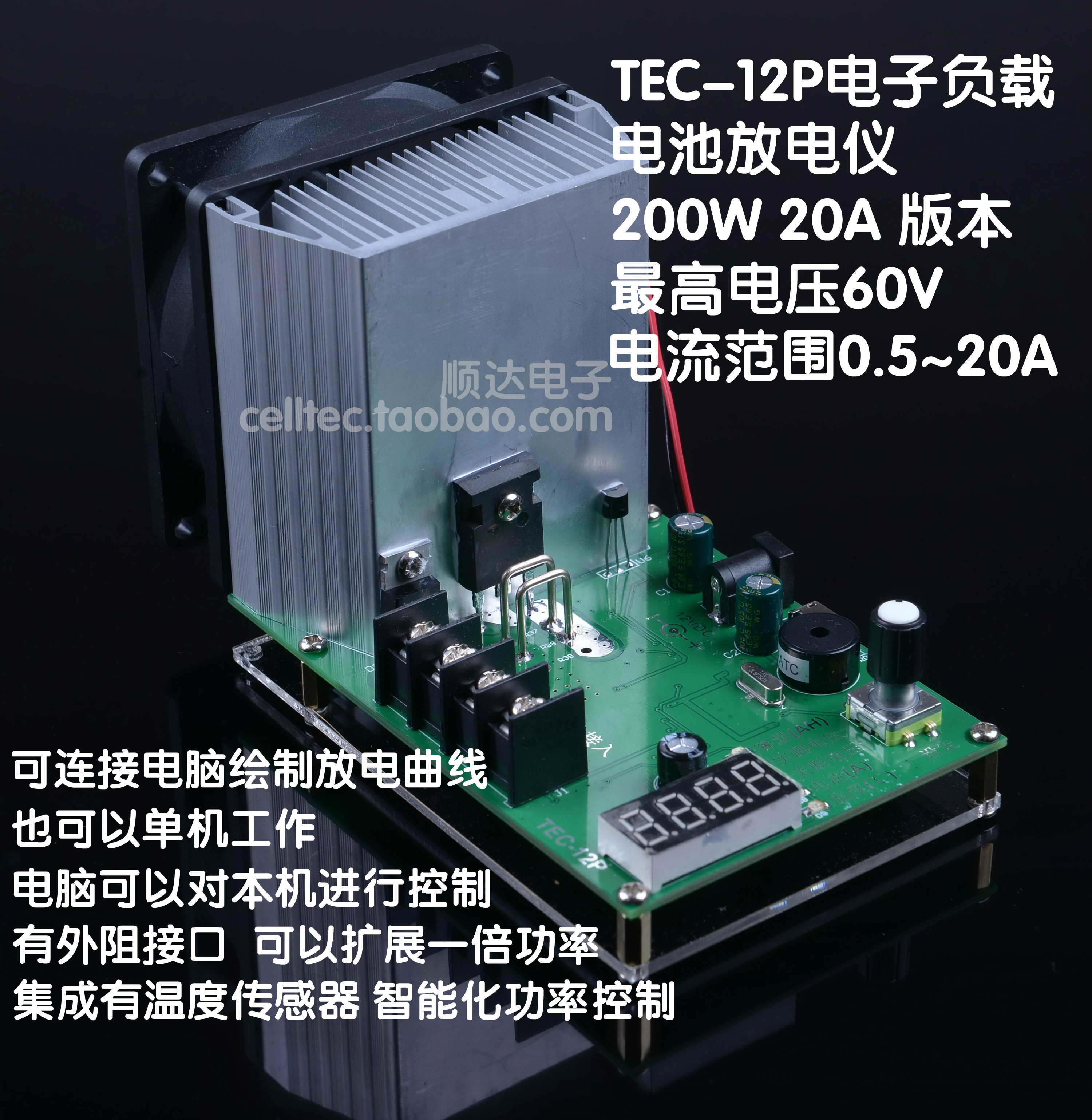 Battery capacity tester electronic load battery capacity detector 200W can connect to computer TEC-12P battery capacity tester battery capacity tester electronic load can be connected to the computer tec 12p