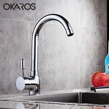 Okaros для кухни кран хромированное покрытие питьевой воды заставки смесителя гибкий Ванная комната кран для раковины, кран для раковины, кран для раковины torneira сделать banheiro