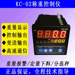 Weighing Instrument Display Controller Quantitative Control Weight Alarm ModBus Force Meter KC02 Weighing Instrument