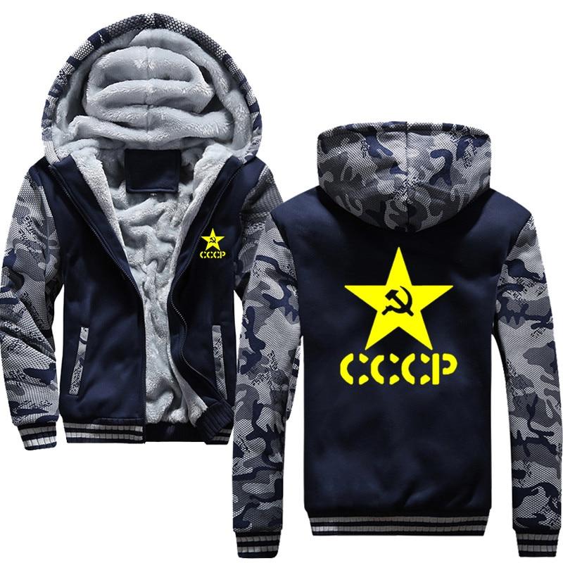 2018 nouveau CCCP hiver russe sweat à capuche pour homme décontracté à capuche chaud Sweatshirts épais survêtement veste