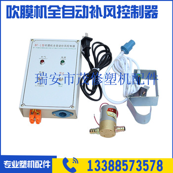 Full Automatic Air Supplement Controller for BF-1 Blown Film Machine