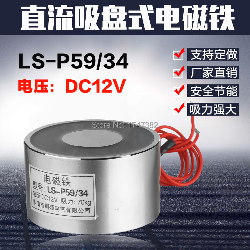 P59/34 Holding Electric Magnet Lifting 70KG Solenoid Holding Solenoid Electromagnet DC 12V 24V 24v 40kg 88lb 49mm holding electromagnet lift solenoid x 1