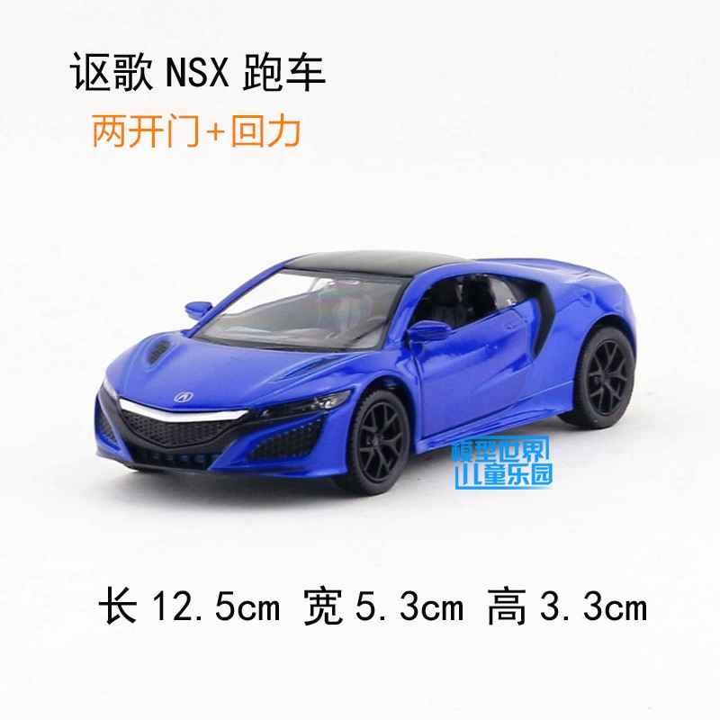 UNI 1/36 Scale Pull Back Car Toys JAPAN Acura NSX Diecast Metal Car Model Toy For Gift/Kids/Collection