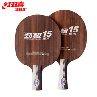 Original DHS Power G15 (PG15, PG 15) table tennis blade table tennis rackets racquet sports pingpong paddles
