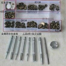 10 мм 12 мм 15 мм металл Защелки Пресс Стад Кнопки Попперс Leather Craft + Крепления Инструментов