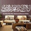 Respetado musulmán islámico caligrafía pegatinas de pared nórdicos citas etiqueta Sala dormitorio DIY arte de pared removible vinilo murales