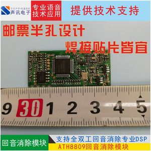 Image 3 - A 09 全二重ハンズフリー通話エコーキャンセルモジュール   DSP チップ ATH8809
