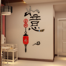 Wall Sticker Window Decoration 3D Acrylic Chinese Style Sofa Background wall Celebrates Decorations Waterproof