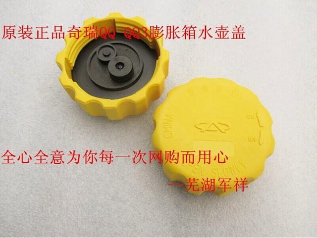 Original para Chery QQ/QQ3 tampa chaleira tampa tampa do tanque de expansão fabricante de anticongelante