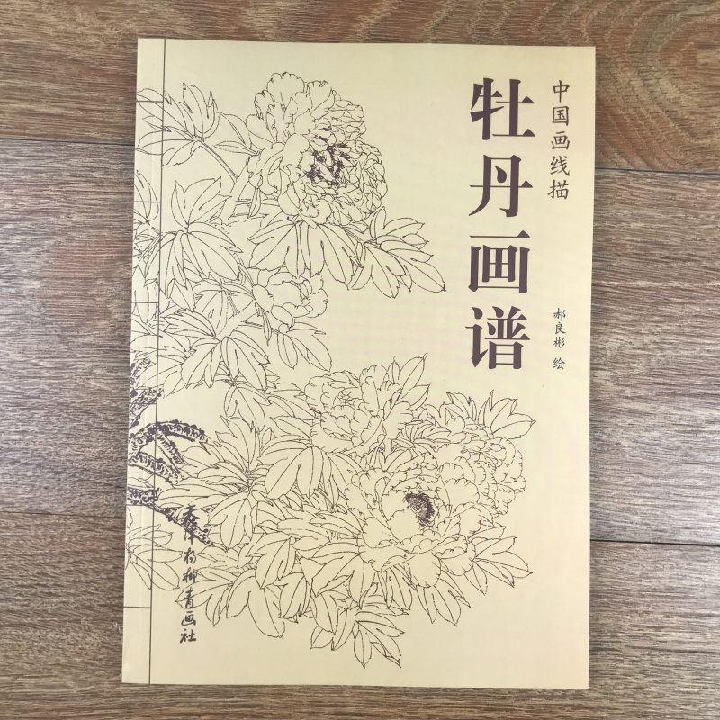 Chinese Line Drawing Book : Peony Hua Pu 94 Pages