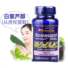 Imports from united States Puritan's pride resveratrol tablet Polygonum cuspidatum extract 120 tablets 1 bottle