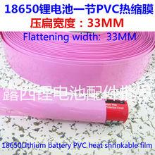 18650 Lithium Battery Pvc Heat Shrinkable Packaging Skins Pink Insulation Tube Blue Shrink Film Width 32mm