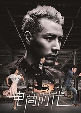《电商时代》2015年中国大陆剧情,喜剧电影在线观看