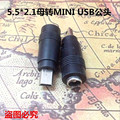 5.5 * 2.1DC female to MINI USB male adapter adapter Tablet PC car navigation