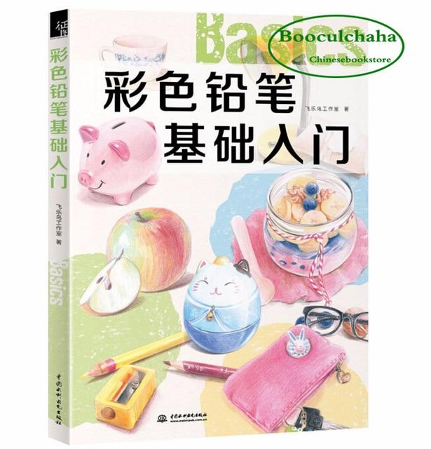 Chino lápiz de color dibujo libro enseñanza texto por Bird estudio ...