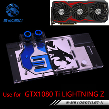 BYKSKI N-MS1080TILGT-X Full Cover Graphics Card Water Cooling Radiator Block use for MSI GTX1080Ti LIGHTNING Z Liquid Cooler RGB