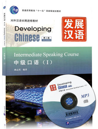 Developing Chinese: Intermediate Speaking Course 1 (2nd Ed.) (w/MP3) (Chinese) For Learing Chinese Hanzi Pingying Books chinese english textbook developing chinese intermediate speaking course i with mp3 learing chinese character books