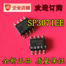 Freeshipping    SP3071EE SP3071EEN SP3071 SOP-8 200pcs lm2904 lm2904dr sop 8