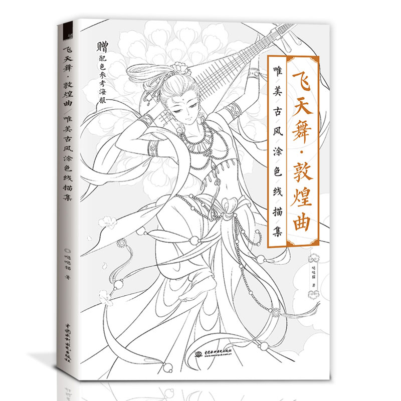 Chinese Coloring Books For Adults Line Drawing Textbook Ancient Dancers Classical Instruments Painting Book Decompression